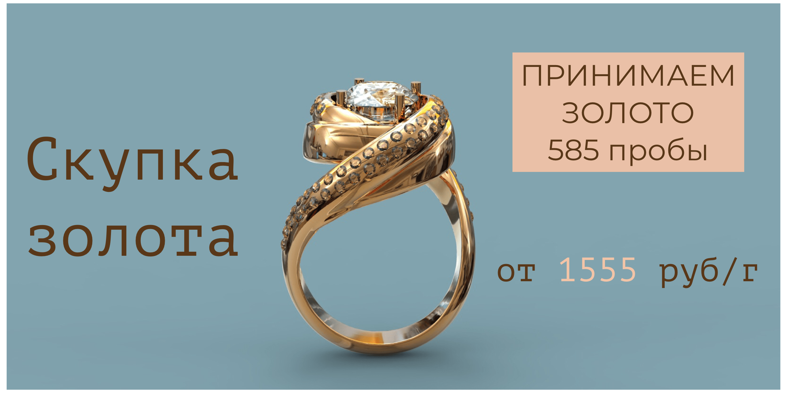 Продажа золота в ломбарде цена за грамм москва 585 автосалоны лады в москве